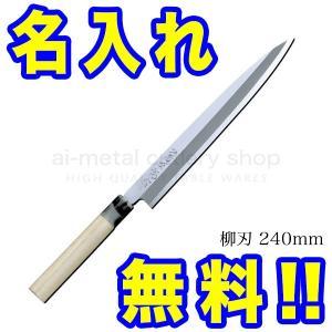 【無料名入れ付き】 藤次郎(トウジロウ)白紙鋼本鍛造 F-9...