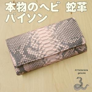 【色】ピンク 【サイズ】 約19*10 【仕様】パイソン ヘビ革 ファスナーポケット、カードホルダー...