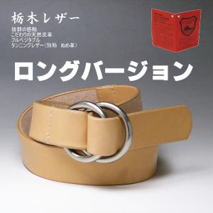 栃木レザー |ベルト ヌメ革 ダブルリング 40mm ロング ナチュラル 新品本物 べると ぬめ革