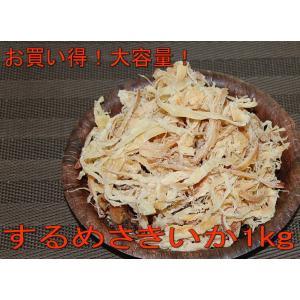 珍味 するめさきいか 1kg/★税抜1万円以上で送料無料(北海道、沖縄、一部地方除く)★|aimu