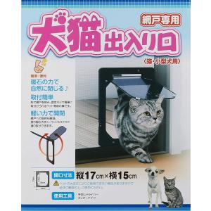 (PD1923) 犬猫出入り口(網戸用) 猫用  /★税込11,000円以上で送料無料(北海道、沖縄、一部地方除く)★|aimu