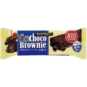 ●たっぷりのチョコレートと大粒のチョコチップをちりばめて焼き上げ、チョコレートをハーフコーティングし...