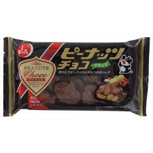 「でん六のピーナッツチョコ」は出来たてのおいしさにこだわって作りました。良質な生のピーナッツを自社で...