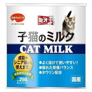 日本ペットフード ミオ 子猫のミルク 250g /★税抜1万円以上で送料無料(北海道、沖縄、一部地方除く)★|aimu