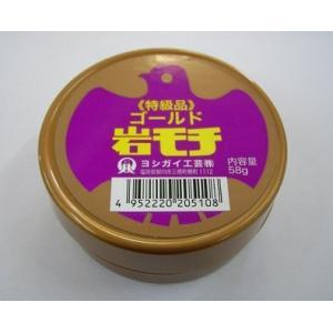 【メール便対応商品・メール便の場合同梱不可】ヨシガイ工芸 ゴールド岩モチ (トリモチとして使われます) 58g 〇 aimu