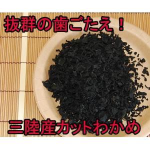 国産 乾燥カットわかめ 90g (三陸産ワカメ)|aimu