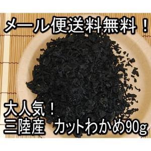 【送料無料・メール便専用】 国産 乾燥カットわかめ 90g (三陸産ワカメ)|aimu|03