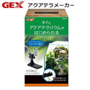 GEX(ジェックス) アクアテラメーカー すぐにアクアテラリウムがはじめられる /★税込11,000円以上で送料無料(北海道、沖縄、一部地方除く)★|aimu