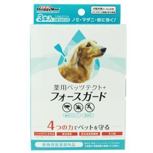 【メール便専用・同梱不可】DoggyMan(ドギーマン) 薬用ペッツテクト + フォースガード 小型犬用 3本入|aimu