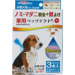 【メール便専用・同梱不可】DoggyMan(ドギーマン) 薬用ペッツテクト +(プラス) 中型犬用 3本入 aimu