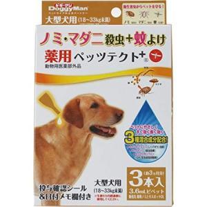 【メール便対応商品・メール便の場合同梱不可】DoggyMan(ドギーマン) 薬用ペッツテクト +(プラス) 大型犬用 3本入〇 aimu