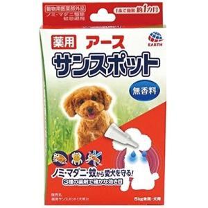 【メール便専用・同梱不可】アース 薬用サンスポット 小型犬用 3本入 aimu