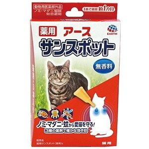 【メール便専用・同梱不可】アース 薬用サンスポット 猫用 3本入 aimu