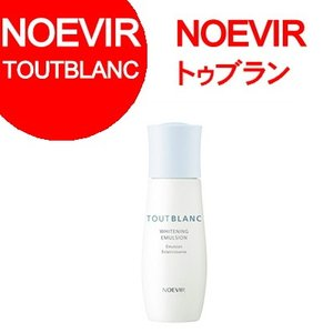 ノエビア ブランニューがリニューアル。トゥブラン薬用ホワイトニングミルクローション110ml 乳液(NOEVIR・2574・医薬部外品・TOUTBLANC・BLANCNEW))|ainastyle