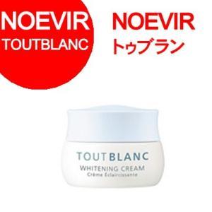 ノエビア ブランニューがリニューアル。トゥブラン薬用ホワイトニングクリーム35g(NOEVIR・2575 ・医薬部外品・TOUTBLANC・BLANCNEW)|ainastyle
