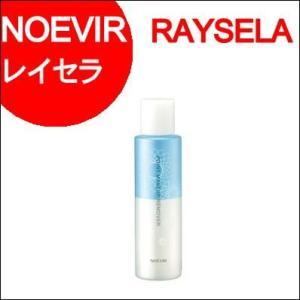 ノエビア レイセラ ポイントメイクアップリムーバーN 120mL(RAYSELA・NOEVIR・ノエビア)|ainastyle