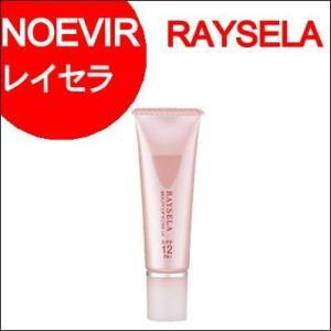 ノエビア レイセラ ビューティリップグロスUV SPF12・PA+  (RAYSELA・NOEVIR・ノエビア・日やけ止め・口紅) ainastyle