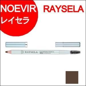 ノエビア レイセラ アイブロウペンシル WP グレイッシュブラウン 眉ずみ (RAYSELA・NOEVIR・ノエビア)|ainastyle
