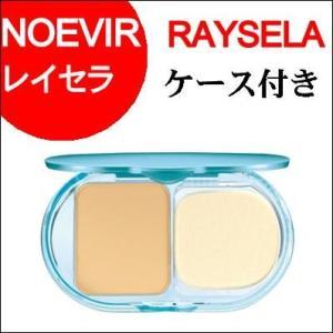 ノエビア レイセラ プロテクターUVファンデーションケース付き (RAYSELA・NOEVIR・ノエビア)|ainastyle