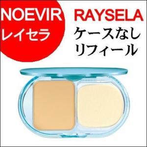 ノエビア レイセラ プロテクターUVファンデーション リフィール (RAYSELA・NOEVIR・ノエビア)|ainastyle
