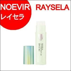 ノエビア レイセラ リッププロテクトUV SPF15・PA+ (RAYSELA・NOEVIR・ノエビア・日やけ止め) ainastyle