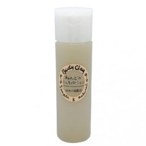 【定形外郵便送料無料】ボディクレイ ねんどのミルキィローション120ml ホホバ油入りの乳液|ainastyle