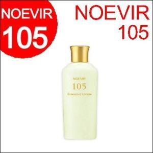 ノエビア 105  クレンジングローションN 120ml ふきとり化粧水(NOEVIR・ノエビア)|ainastyle