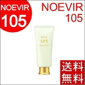 【送料無料】ノエビア105 薬用フェイシァルパックN 70g パック・マスク(NOEVIR・ノエビア)|ainastyle