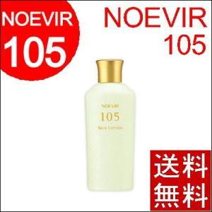 【送料無料】ノエビア105 薬用スキンローションN 120ml 化粧水(NOEVIR・ノエビア・医薬部外品)|ainastyle