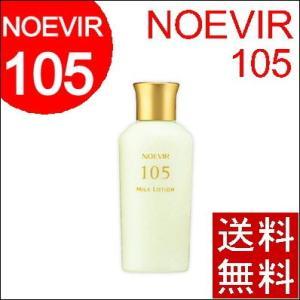 【送料無料】ノエビア105 薬用ミルクローションN 80ml 乳液(NOEVIR・ノエビア・医薬部外品)|ainastyle