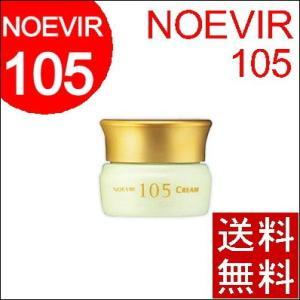 【送料無料】ノエビア 105 薬用クリームN 20g クリーム(NOEVIR・ノエビア・医薬部外品)|ainastyle