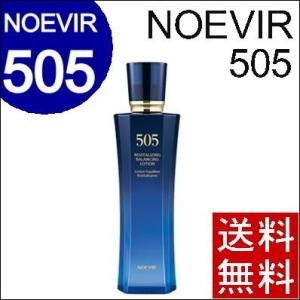 【送料無料】ノエビア 505 薬用スキンローション S 150ml 化粧水(NOEVIR・ノエビア・医薬部外品)|ainastyle