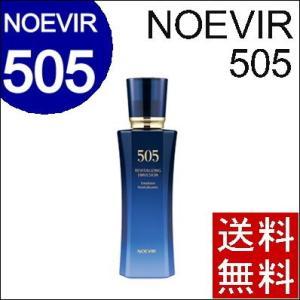 【送料無料】ノエビア 505  薬用ミルクローション S 100ml 乳液(NOEVIR・ノエビア・医薬部外品)|ainastyle