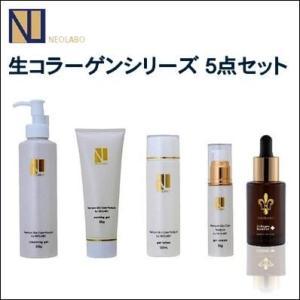 【送料無料・ネオラボ 】生コラーゲンシリーズ5点セット NEOLABO|ainastyle