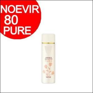 ノエビア 80ピュア ミルクローション N 100ml 乳液 (NOEVIR・ノエビア・PURE)|ainastyle