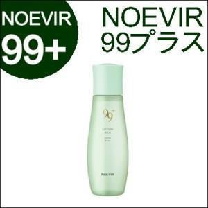 ノエビア 99プラス スキンローション(リッチ) 160ml 化粧水(NOEVIR・ノエビア)|ainastyle