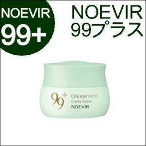 ノエビア 99プラス クリーム(リッチ)35g クリーム(NOEVIR・ノエビア・+)|ainastyle
