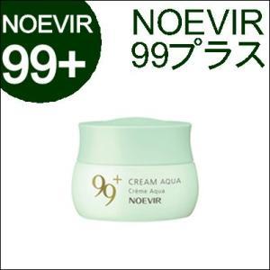 ノエビア 99プラス クリーム(アクア)35g (NOEVIR・ノエビア・+) ainastyle