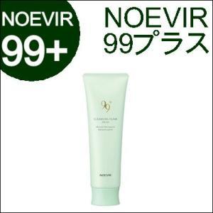 ノエビア 99プラス クレンジングフォーム(フレッシュ)120g 洗顔(NOEVIR・ノエビア・+)|ainastyle