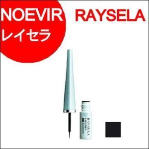 ノエビア レイセラ アイライナーWP ブラック (RAYSELA・NOEVIR・ノエビア)|ainastyle