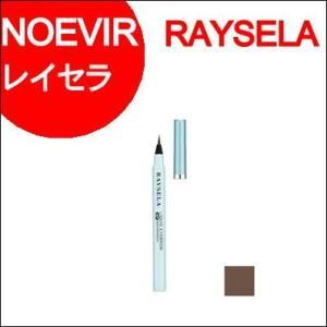 ノエビア レイセラ リキッドアイブロウ WP グレイッシュブラウン ウォータープルーフ(RAYSELA・NOEVIR・ノエビア)|ainastyle