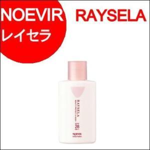 ノエビア レイセラ ビューティープロテクトUV(ボディ)100ml SPF28・PA++ 日やけ止め (RAYSELA・NOEVIR・ノエビア) ainastyle