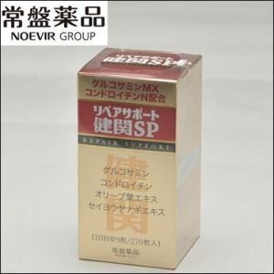 【送料無料】トキワ リペアサポート健関SP 270粒 (常盤薬品 ノエビアグループ けんかん)|ainastyle