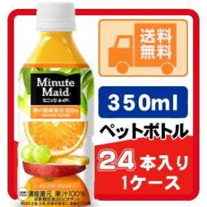 送料無料 ミニッツメイド オレンジブレンド 350ml ペットボトル 24本入り/1ケース ミニッツ...