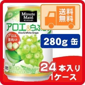 送料無料 ミニッツメイド アロエ&白ぶどう 280g 缶 24本入り/1ケース ミニッツメイド