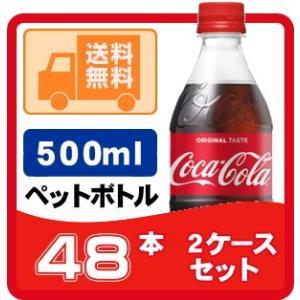 コカ・コーラ 500ml ペットボトル 24本入り/2ケース 計48本 炭酸飲料 コカコーラ 注文数量は48を入力してご注文下さい! aing