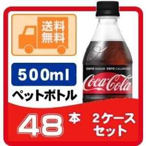 コカ・コーラ ゼロシュガー 500ml ペットボトル 24本入り/2ケース 計48本 炭酸飲料 コカコーラ 注文数量は48を入力してご注文下さい!|aing