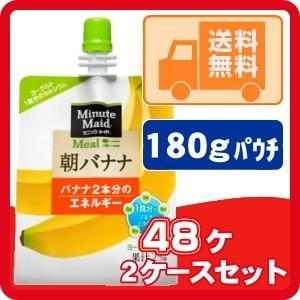 朝食代わりに最適なフルーツ2個分の栄養が摂れるゼリー飲料。  ミニッツメイド 朝バナナ 180g パ...