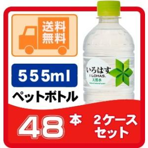 厳選された日本の天然水  い・ろ・は・す 555ml ペットボトル 24本入り/2ケース 計48本 ...