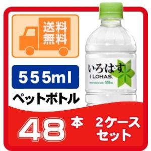 い・ろ・は・す 555ml ペットボトル 24本入り/2ケース 計48本 ミネラルウォーター いろはす 注文数量は48を入力してご注文下さい!
